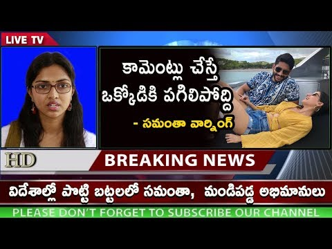 Telugu News Latest - Samantha Enjoying Vacation With Naga Chaitanya | Telugu Gola