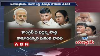 CM Chandrababu to Meet Mamata Banerjee for anti BJP front Today