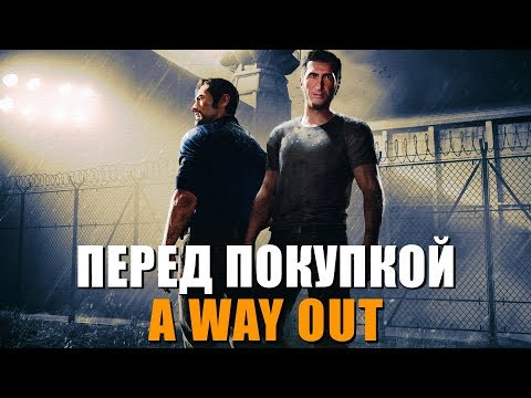 Что нужно знать перед покупкой A Way Out (PS4\XboxOne\PC\Подробности)