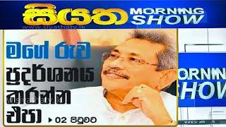 Siyatha Morning Show   02.03.2020