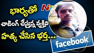Husband Ends Men Life For Chatting With His Wife in Facebook | Vijayawada | NTV