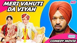 Meri Vahuti Da Viyah (Full Movie) - Gurpreet Ghuggi | Latest Punjabi Movie 2017