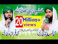 Hasbi Rabbi Jallallah | حسبی ربی Tere Sadqe Me Aaqa | Asad Attari & Faraz Attari | New HD Kalam