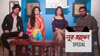 Noor Jahaan Special   Abhimanyu   Puja   Adrit   In Conversation   Tollywood Reporter