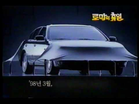 삼성 자동차 최초 광고(1997) - Samsung Motor company first TV Commercial(1997)