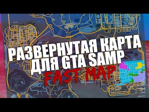 Обзор ASI Plugin × FastMAP - Развернутая карта / FOR GTA SAMP