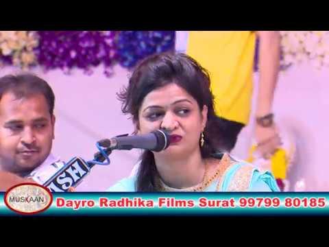 Ma Tara Ashirvad    Alpa Patel    Live Dayro PP Savani Ground    Surat 2018    21-04-2018   