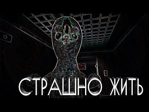 Жить - страшно [SCP 0.9.1 + Box of Horrors]