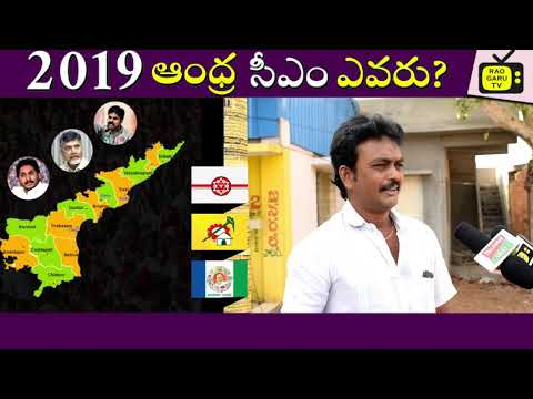Common Man About Chandrababu Naidu Politics | Andhra Pradesh Political Updates | Rao Garu TV