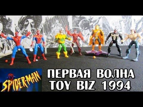 Человек-Паук 1994. Первая волна. Распаковка и обзор фигурок (игрушек) фирмы Toy Biz. Марвел.