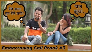 Embarrassing Phone Call In Public Prank With Twist Part-3  Funky Joker