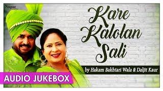Kare Kalolan Sali | Hakam Bakhtari Wala, Daljit Kaur | Audio Jukebox - Punjabi Songs Collection