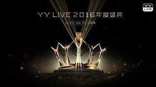 YY LIVE 2016 年度盛典 頒獎典禮 .avi
