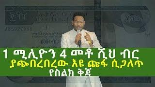 Ethiopian false prophets