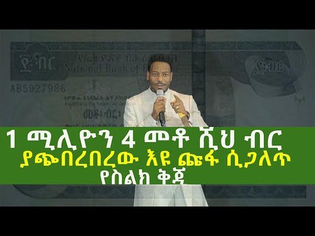 Ethiopian false prophet Was Caught In A Recording