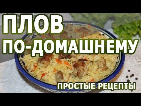 Рецепты блюд. Плов по домашнему простой рецепт