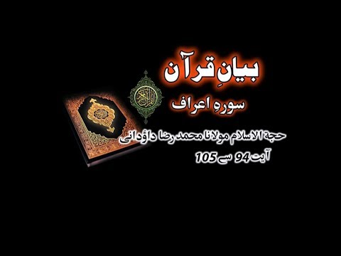Bayan ul Quran 11 | Surah e A'araf | Verse 105 - 126 | H.I. Maulana M. Raza Dawoodani