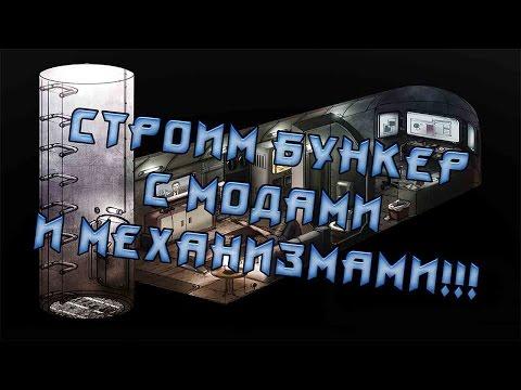 Бункер майнкрафт видеообзор