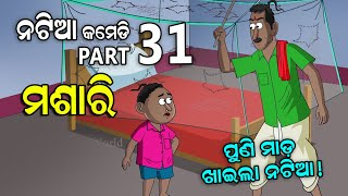 Natia Comedy part 31 || Masaari || Utkal cartoon world