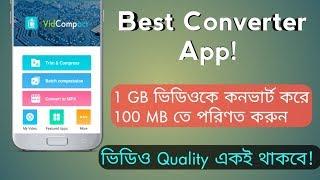 মোবাইলে কম্পিউটারের মত করে ভিডিও কনভার্ট করুন | How to convert video by mobile like computer