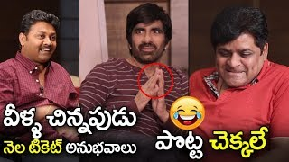 Ravi teja And Ali About On Childhood Movie Theater Experience |Nela Ticket Trailer | malvika sharma