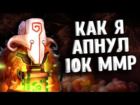КАК РАМЗЕС АПНУЛ 10К ММР В ДОТА 2 - RAMZES666 10K MMR DOTA 2