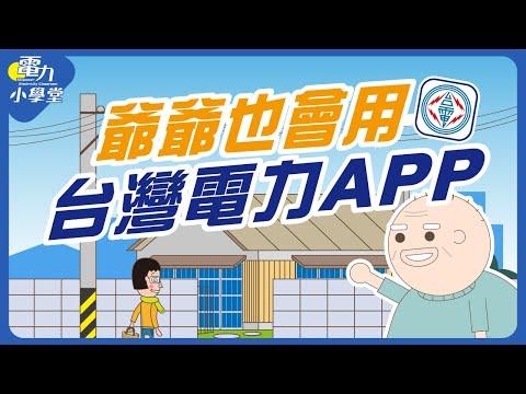 爺爺也會用「台灣電力APP」!