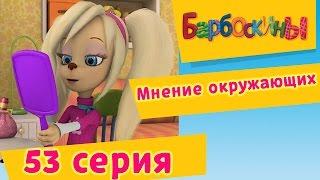 Барбоскины - 53 Серия. Мнение окружающих (мультфильм)