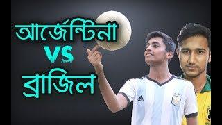 Argentina VS Brazil-সম্মানের লড়াই || Bangla New Short Film || ChoraBali Records