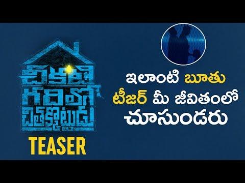 Chikati Gadilo Chithakotudu Movie TEASER   2019 Telugu Movie Teaser   Adith Arun   Telugu FilmNagar