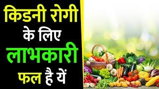 किडनी रोग में खाये ये लाभकारी फल  | Best Fruits for Kidney Patients in Kidney Disease |