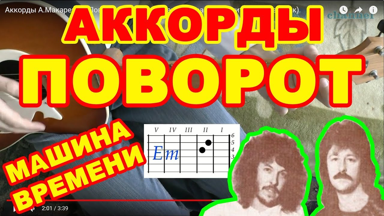 аккорды песни любите девушки группы браво: