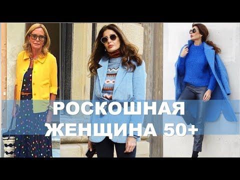МОДНАЯ ВЕСНА  2019 ДЛЯ 50+ 💕 РОСКОШНАЯ ЖЕНЩИНА ПОСЛЕ 50 💕  STYLE  2019 AFTER 50 LUXURY WOMAN
