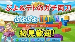 download musica 【ぷよぷよテトリスS】vs Temaさん ぷよぷよプロゲーマー → 雑談