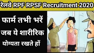 Railway RPF, RPSF recruitment 2018, New Physical Measurements
