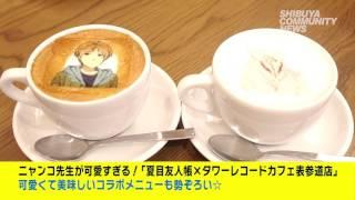 夏目友人帳×タワーレコードカフェ「子狐」フィギュア展示