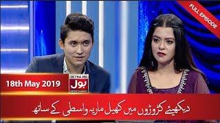 Croron Mein Khel With Maria Wasti   18 May 2019   Maria Wasti Show   12th Ramzan   BOL Entertainment