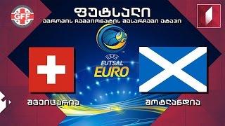 Швейцария : Шотландия