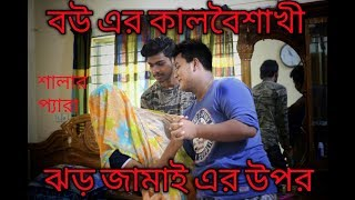 বউ এর প্যারা / BANGLA FUNNY VIDEO BY IDEAL PRANK LTD/ALAMIN AKASH