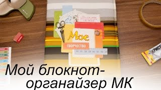Скрапбукинг: Блокнот органайзер Мастер-Класс /Tutorial Notepad scrapbooking