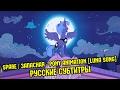 RUS Sub StasySolitude Spare Pony Animation Запасная Пони Анимация Русские субтитры mp3