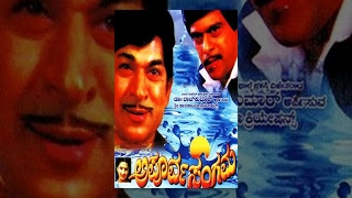 Apoorva Sangama Kannada Full Movie