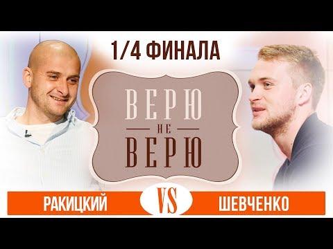 «Верю не верю»: Ракицкий vs Шевченко