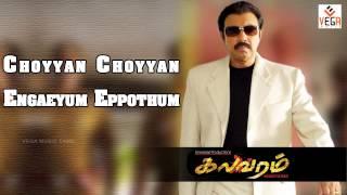 Kalavaram - Kalavaram Tamil Movie Audio Jukebox : Sathyaraj