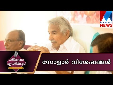 Solar stories | Manorama News | Thiruva Ethirva
