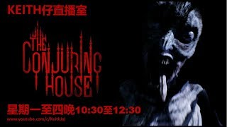 [Keith仔直播室] 凶宅驚魂 EP8 The Conjuring House EP8