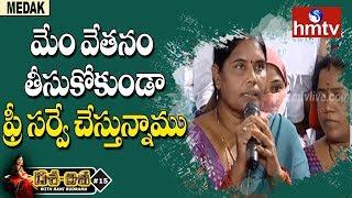 మేం వేతనం తీసుకోకుండా ఫ్రీ సర్వే చేస్తున్నాము : MEPMA Woman   hmtv Dasa Disa In Medak