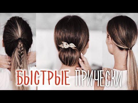 Как выглядеть ДОРОГО: 3 ТОП ПРИЧЕСКИ ЗА 5 МИНУТ ⎥ Виктория Ростова