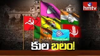 Telangana Political Parties Deny Seats to BC Castes   Telangana Early Polls   hmtv