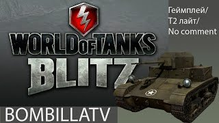 World of Tanks.Blitz. Геймплей Т2 лайт. NO COMMENT.